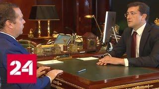 видео Медведев обсудил с главой Нижегородской области готовность к 1 сентября