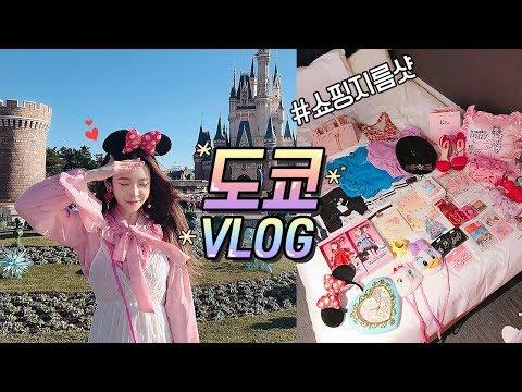 도쿄에서 같이 쇼핑해요🌸 도쿄여행 쇼핑 하울ʕ•̀ω•́ʔ 예쁜거 잔뜩!! (Tokyo Shopping VLOG+HAUL)