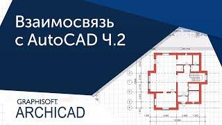 [Урок Archicad] Взаимосвязь ArchiCAD и AutoCAD Ч.2