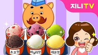 [지니TV] 아이스크림 가게 놀이해요♪ | 아이스크림 탑쌓기 | 계산놀이