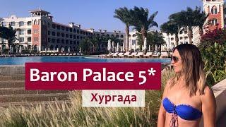 Делюкс отель в Египте - Baron Palace Sahl Hasheesh 5* (Хургада).