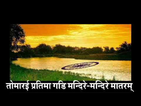 Vande Mataram National song of India Full Version Of Vande Mataram With Lyrics संपूर्ण वन्दे मातरम्