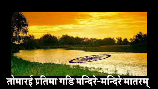 Vande Mataram Full song with lyrics