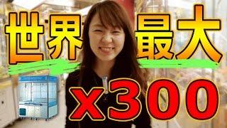 日本世界最大的夾娃娃店。聽説很好夾?UFO基地エブリデイ【夾娃娃挑戰-特別篇】 thumbnail