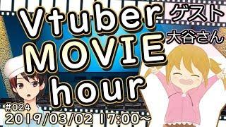 [LIVE] 【第二十四回】Vtuber MOVIE hour【ゲスト:大谷さん】