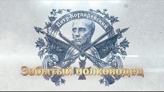 Забытый полководец. Петр Котляревский