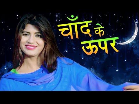 चाँद के ऊपर # Chand Ke Upar # New Haryanvi DJ Song 2017 # Sonika Singh & Yudhvir Singh # Mor Music