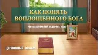 Христианский фильм «Тайна благочестия. Продолжение» Как понять воплощенного Бога (Видеоклип 2/6)