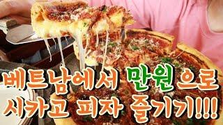 베트남 호치민에서 만원으로 시카고 피자 즐기기 |  COWBOY JACK
