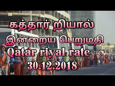 Qatari riyal today sunday rate கத்தார் றியால் இன்றைய பெறுமதி இலங்கை மற்றும் இந்தியா 30.12.2018***