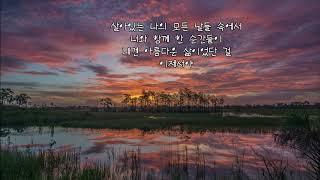박강성  -  오랜 그리움