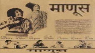 MANOOS - Shahu Modak, Shanta Hublikar