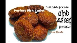 Perfect Fish Cutlet / Kebab മീൻ കട്ട് ലെറ്റ്  snack / starter / Nombuthura / Iftar Dish for Ramadan