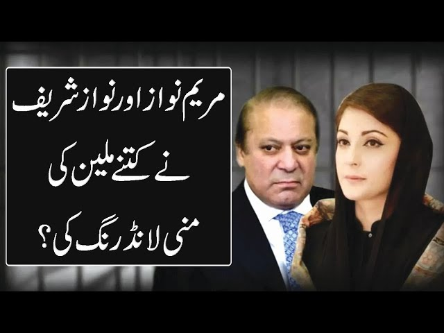 Maryam Nawaz's Remand Extended in Chaudhry Sugar Mills Case | 9 News HD