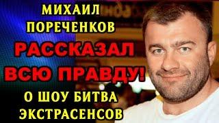 видео Битва экстрасенсов - правда или постановочное шоу?