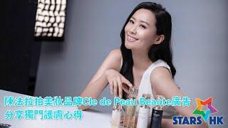 陳法拉拍美妝品牌Cle de Peau Beaute廣告 分享獨門護膚心得 (花絮)