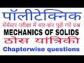 mechanics of solids (ठोस यांत्रिकी) | chapterwise important questions for ubpte semester exam