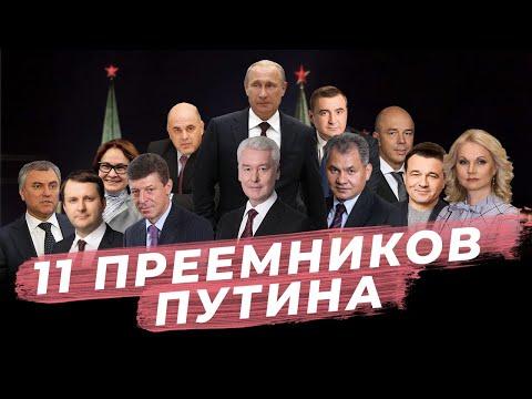 Кто будет преемником Путина? Рейтинг кандидатов в президенты