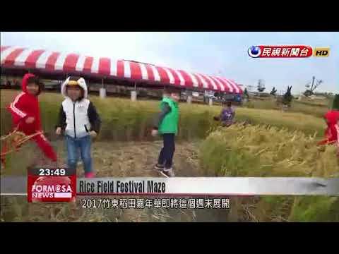 Taiwan News Briefs