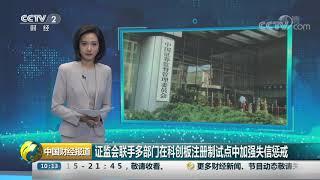 [中国财经报道]证监会联手多部门在科创板注册制试点中加强失信惩戒| CCTV财经