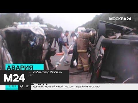 Число погибших в ДТП с микроавтобусом под Рязанью увеличилось до 7 - Москва 24