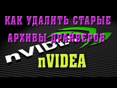 Как удалить старые архивы драйверов Nvidia