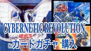 【遊戯王】CYBERNETIC REVOLUTION カードガチャ購入