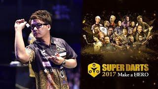 【野毛 駿平 VS スコット・カーシュナー】SUPER DARTS 2017 -SEMI FINAL MATCH 2- thumbnail