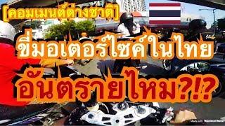 คอมเมนต์ชาวต่างชาติ-หลังหนุ่มฝรั่งโพสต์ถามว่า-ขี่มอเตอร์ไซค์ในเมืองไทย-ปลอดภัยหรือไม่