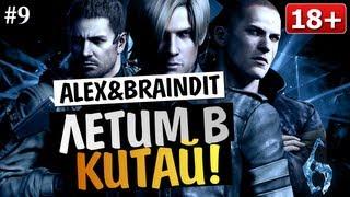 Угарный Кооператив Resident Evil 6 - Alex и BrainDit #9
