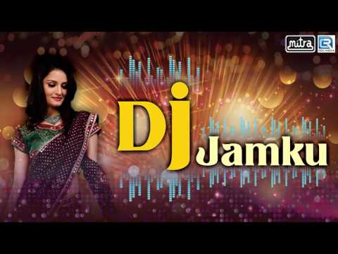 Dj Jamku | Dj Nonstop | New Gujarati Dj Songs 2017 | Shailesh Barot | FULL AUDIO