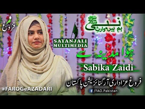 Yun Hawa Madinay Say | Sabika Zaidi | Hum Hain Waris E Nabi
