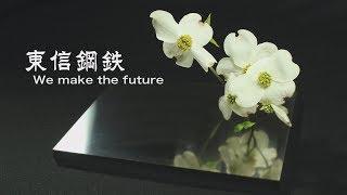 株式会社東信鋼鉄は昭和35年創業、特殊鋼の販売から金属プレートの製造...