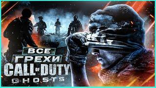 "ВСЕ ГРЕХИ ИГРЫ ""Call of Duty: Ghosts"" | ИгроГрехи"