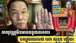 តាសុវណ្ណមិនអាចទទួលយកការបកស្រាយ ហោ សុខុន បានទេ _ Khan sovan can not accept Hor Sokhon interpretation