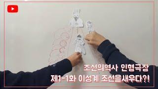 제1-1화 이성계 조선을새우다?! (조선의역사 인형극장…