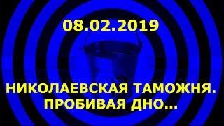Николаевская Таможня (ДФС). Пробивая Дно...