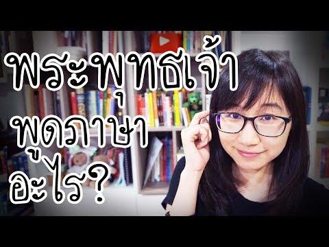 พระพุทธเจ้าพูดภาษาอะไร? | Point of View