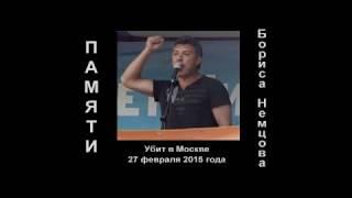 Памяти Бориса Немцова!