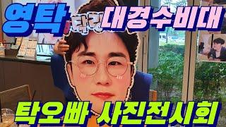 영탁/ 팬카페~ 대경수비대 팬들의 탁오빠 전시회&…