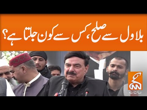 Who get jealous of Sheikh Rasheed and Bilawal's good terms?