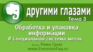 Evernote другими глазами. Тема 3 -  Обработка и упаковка информации. Специальная система меток