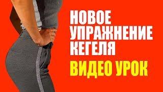 Новое Упражнение Кегеля Видео Урок Для Женщин