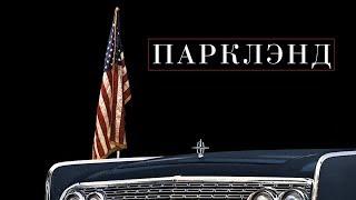 Парклэнд / Parkland (2013) смотрите в HD