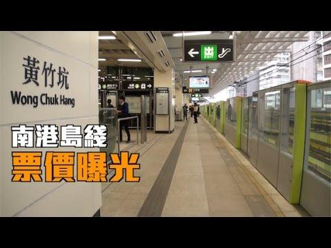 南港島綫最平收$5.3 海怡去荃灣平過出紅磡 - YouTube