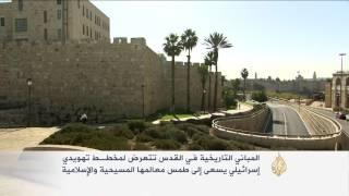 القدس واحدة من أهم المدن التاريخية والدينية والأثرية