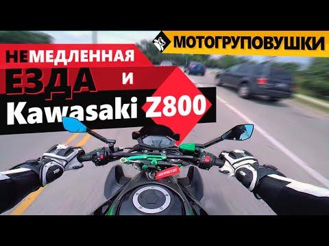 Немедленная езда и тест-драйв Kawasaki Z800