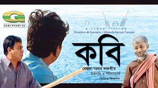 Mostofa Sarwar Farooki's Video Fiction Kobi | Zahid Hassan | Sumaiya Shimu | Marzuk Russell