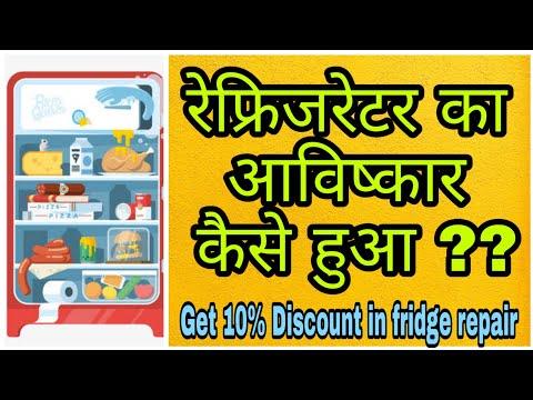 रेफ्रिजरेटर का आविष्कार कैसे हुआ ?| Invention Of Refrigerator | Expert Refrigeration |