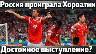 Хорватия - Россия 2:2(пен.4:3). Смолов убил сборную? Швеция - Англия 0:2. Ибра поспорил с Бэкхэмом